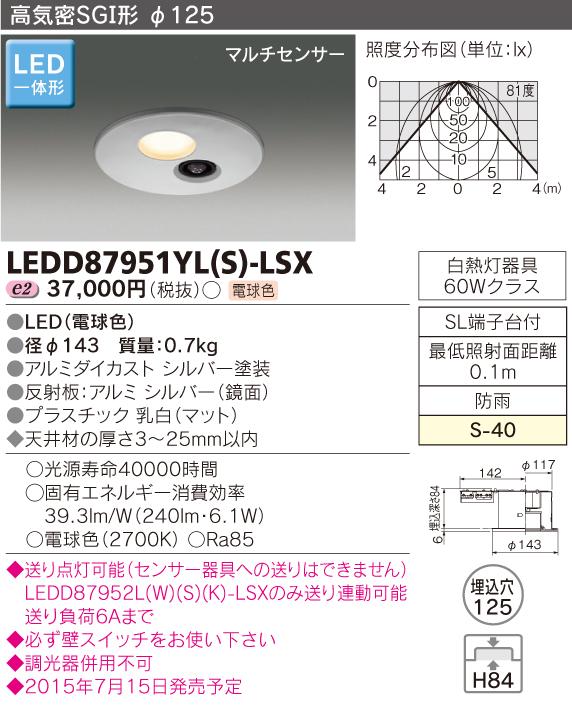 東芝ライテック 照明器具アウトドアライト LED一体形 軒下用 連動マルチセンサー付ダウンライト高気密SGI形 電球色 非調光 白熱灯器具60WクラスLEDD87951YL(S)-LSX