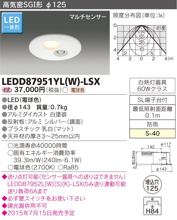 東芝ライテック 照明器具アウトドアライト LED一体形 軒下用 連動マルチセンサー付ダウンライト高気密SGI形 電球色 非調光 白熱灯器具60WクラスLEDD87951YL(W)-LSX