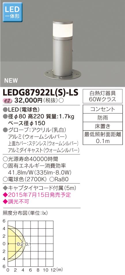 東芝ライテック 照明器具アウトドアライト LED一体形スタンド電球色 非調光 白熱灯器具60WクラスLEDG87922L(S)-LS