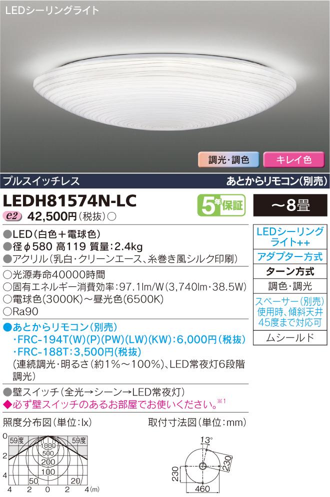 東芝ライテック 照明器具和風照明 高演色LEDシーリングライト<キレイ色-kireiro->かさね和 調光・調色LEDH81574N-LC【~8畳】