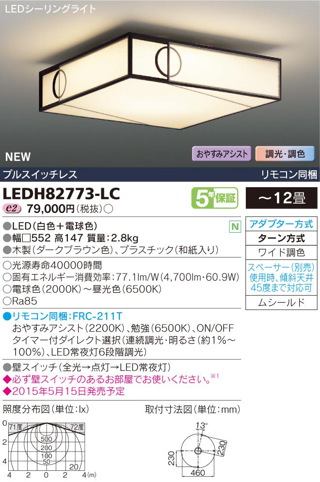 東芝ライテック 照明器具和風照明 LEDシーリングライト 円窓 調光・ワイド調色LEDH82773-LC【~12畳】