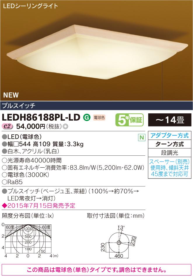 東芝ライテック 照明器具和風照明 ON/OFF LEDシーリングライト(プルスイッチ付)電球色・段調光LEDH86188PL-LD【~14畳】