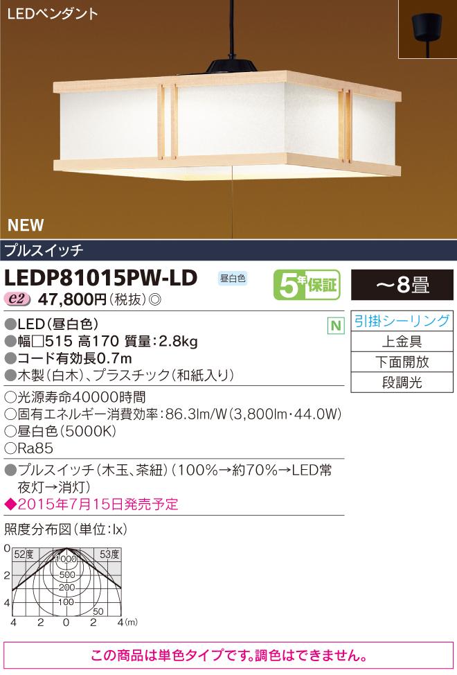東芝ライテック 照明器具和風照明 プルスイッチ LEDペンダントライト透角 昼白色・段調光LEDP81015PW-LD【~8畳】