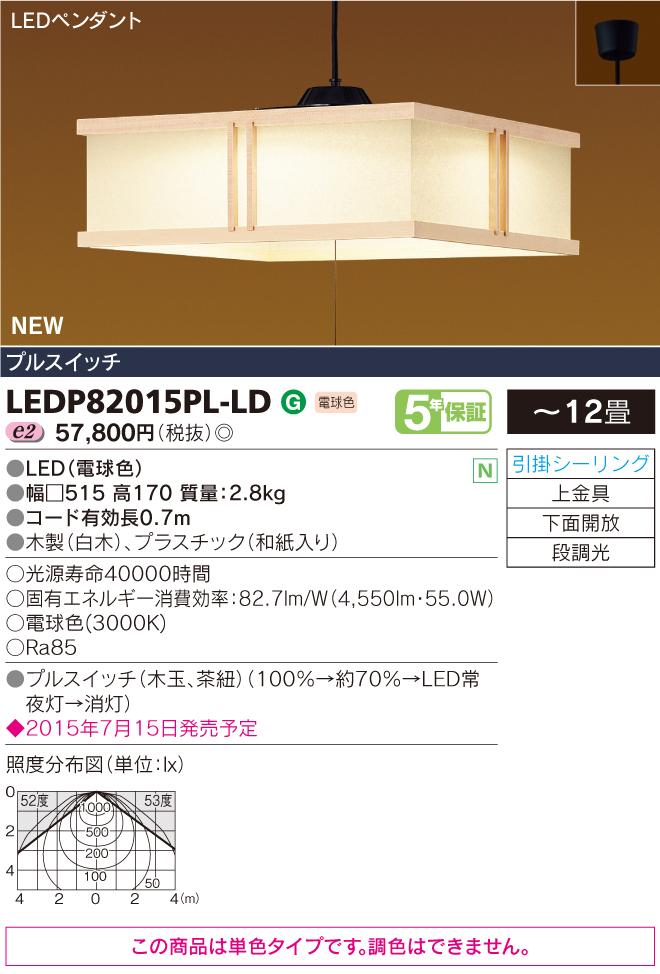 東芝ライテック 照明器具和風照明 プルスイッチ LEDペンダントライト透角 電球色・段調光LEDP82015PL-LD【~12畳】