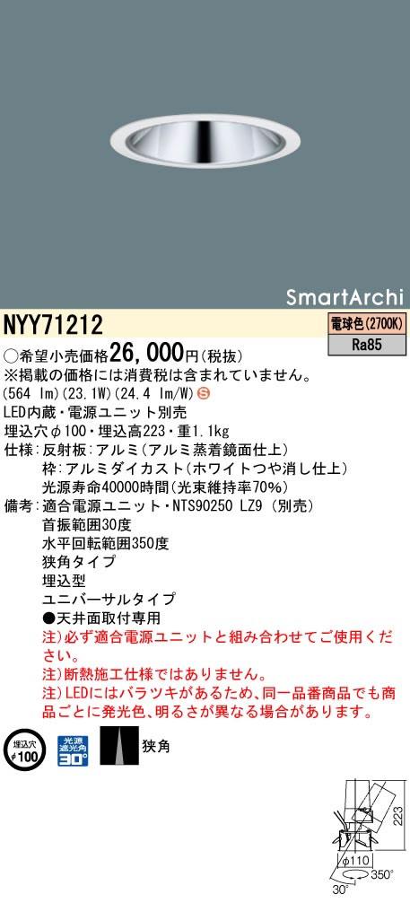 パナソニック Panasonic 施設照明SmartArchi LEDユニバーサルダウンライト 電球色狭角タイプ 光源遮光角30度NYY71212