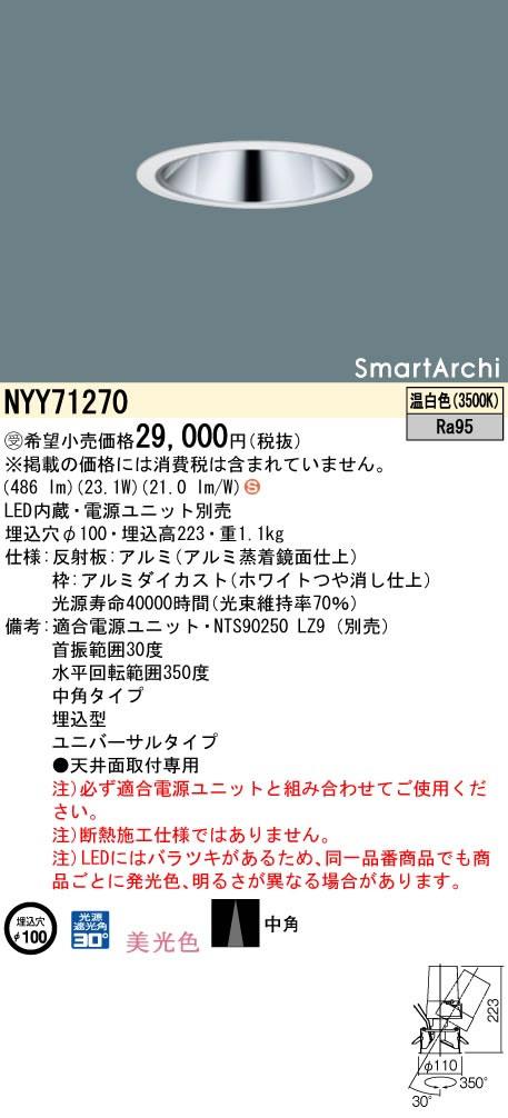 パナソニック Panasonic 施設照明SmartArchi LEDユニバーサルダウンライト 温白色美光色 中角タイプ 光源遮光角30度NYY71270