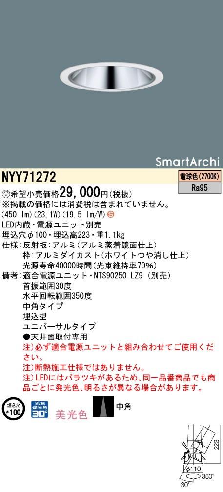 パナソニック Panasonic 施設照明SmartArchi LEDユニバーサルダウンライト 電球色美光色 中角タイプ 光源遮光角30度NYY71272