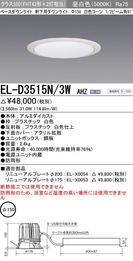 三菱電機 施設照明LED屋外用照明 軒下用ダウンライト 昼白色クラス350(FHT42形×2灯相当)EL-D3515N/3W AHZ