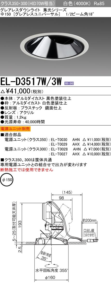 三菱電機 施設照明LEDダウンライト 白色 クラス350/300HID70W相当 集光シリーズ(グレアレスユニバーサル)18°EL-D3517W/3W