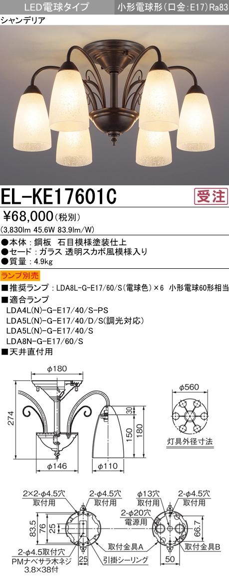 三菱電機 施設照明LEDシャンデリア 6灯タイプEL-KE17601C, BAEmaster fb6e3feb