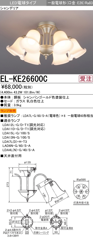 三菱電機 施設照明LEDシャンデリア 6灯タイプEL-KE26600C