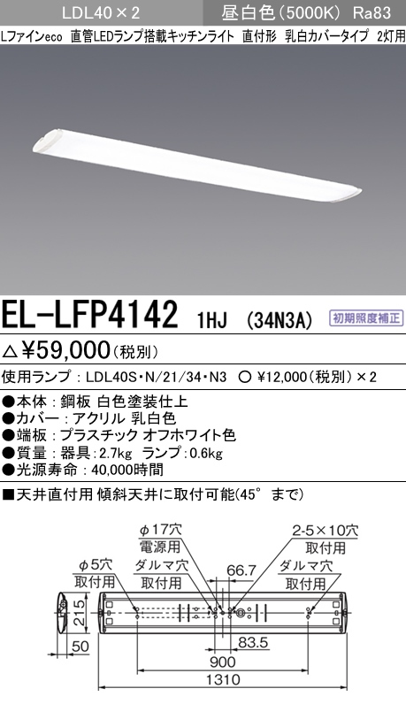 三菱電機 施設照明直管LEDランプ搭載シーリング キッチンライト 乳白カバータイプ2灯用LDL40ランプ(3400lmタイプ) 昼白色EL-LFP4142 1HJ(34N3A)