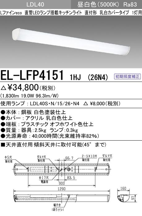 【8/25は店内全品ポイント3倍!】EL-LFP41511HJ-26N4三菱電機 施設照明 直管LEDランプ搭載シーリング キッチンライト 乳白カバータイプ1灯用 LDL40ランプ(2600lmタイプ) 昼白色 EL-LFP4151 1HJ(26N4)