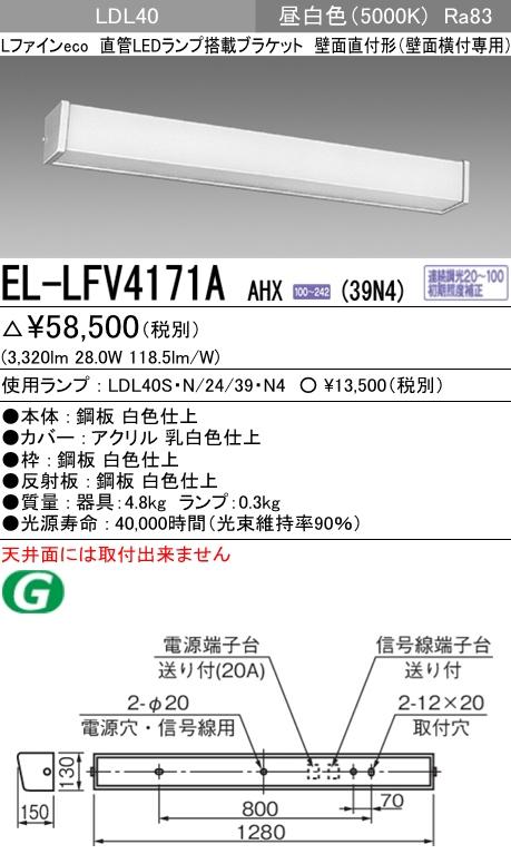 三菱電機 施設照明直管LEDランプ搭載ブラケットライト 壁面横付専用LDL40ランプ(3900lmタイプ) 昼白色EL-LFV4171A AHX(39N4)