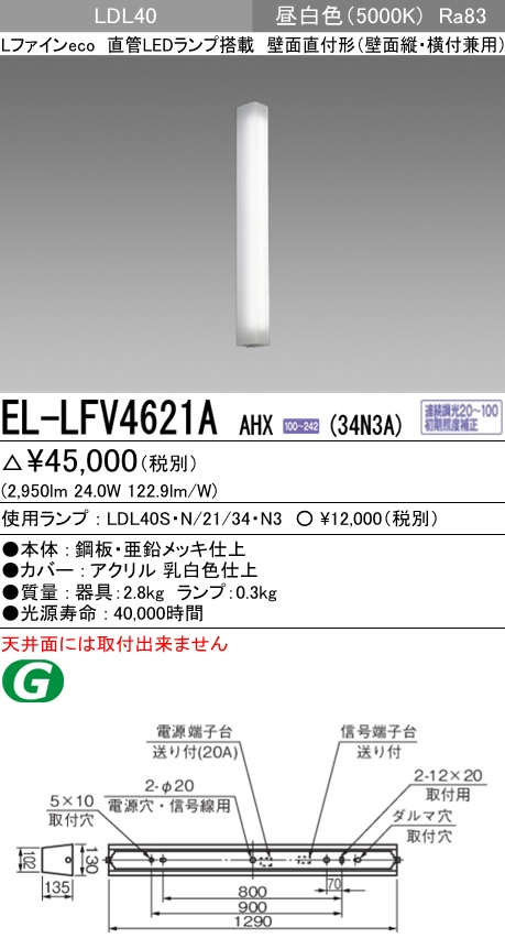 三菱電機 施設照明直管LEDランプ搭載ブラケットライト 壁面直付 縦横兼用LDL40ランプ(3400lmタイプ) 昼白色EL-LFV4621A AHX(34N3A)