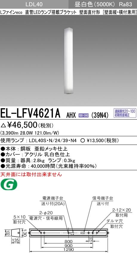 三菱電機 施設照明直管LEDランプ搭載ブラケットライト 壁面直付 縦横兼用LDL40ランプ(3900lmタイプ) 昼白色EL-LFV4621A AHX(39N4)