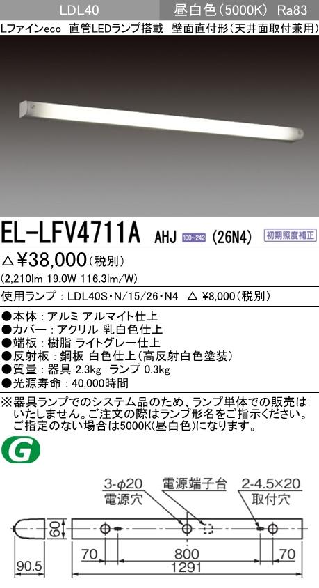 三菱電機 施設照明直管LEDランプ搭載ブラケットライト 壁面・天井面直付LDL40ランプ(2600lmタイプ) 昼白色EL-LFV4711A AHJ(26N4)