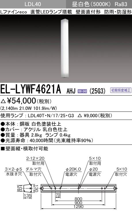 三菱電機 施設照明LED屋外用照明 直管LEDランプ搭載ブラケットライトLDL40ランプ 2500lm 昼白色 防雨防湿形EL-LYWF4621A AHJ(25G3)