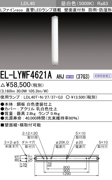 三菱電機 施設照明LED屋外用照明 直管LEDランプ搭載ブラケットライトLDL40ランプ 3700lm 昼白色 防雨防湿形EL-LYWF4621A AHJ(37G3)