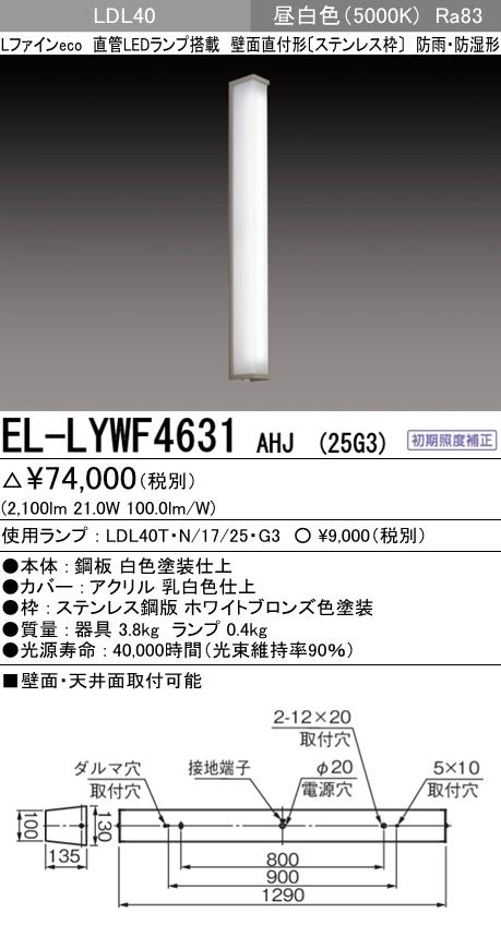 三菱電機 施設照明LED屋外用照明 直管LEDランプ搭載ブラケットライトLDL40ランプ 2500lm 昼白色 防雨防湿形EL-LYWF4631 AHJ(25G3)