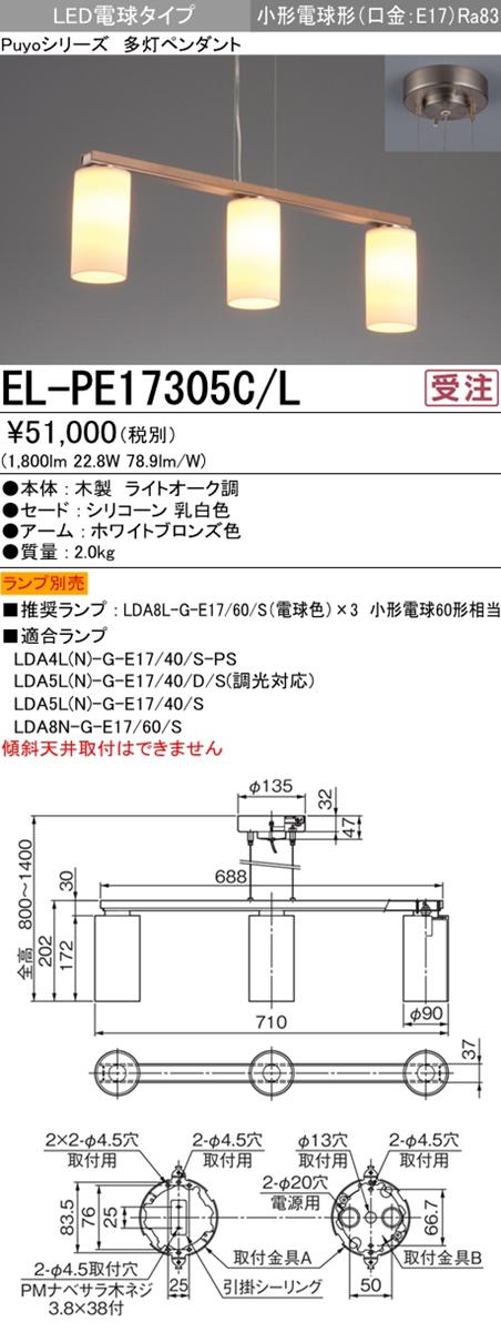 三菱電機 施設照明LED多灯ペンダントライト PuyoシリーズEL-PE17305C/L