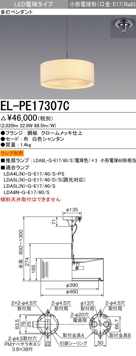 三菱電機 施設照明LED多灯ペンダントライトEL-PE17307C
