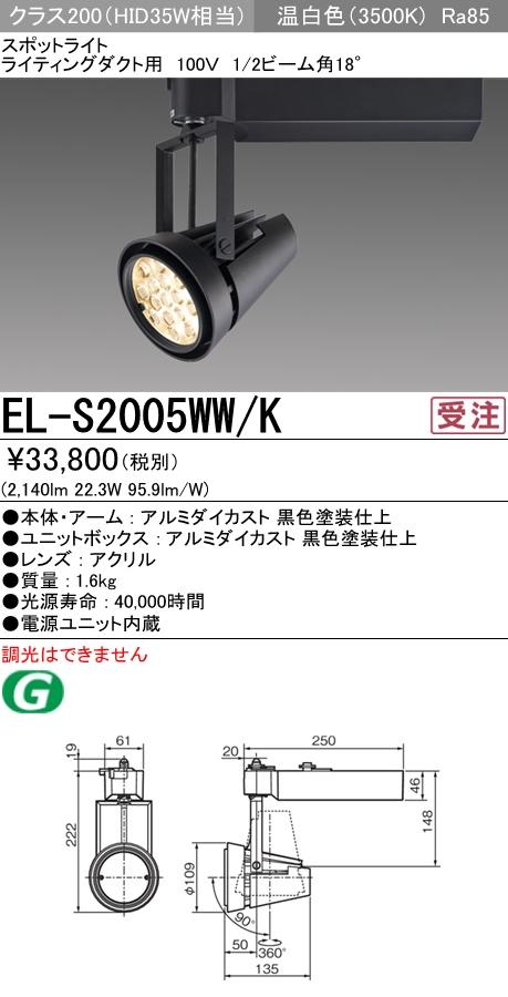 三菱電機 施設照明LEDスポットライト クラス200 HID35W相当ライティングダクト用 100V 温白色 非調光 18°EL-S2005WW/K