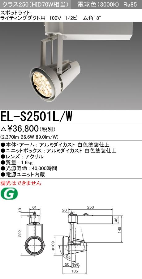 三菱電機 施設照明LEDスポットライト クラス250 HID70W相当ライティングダクト用 100V 電球色 非調光 18°EL-S2501L/W
