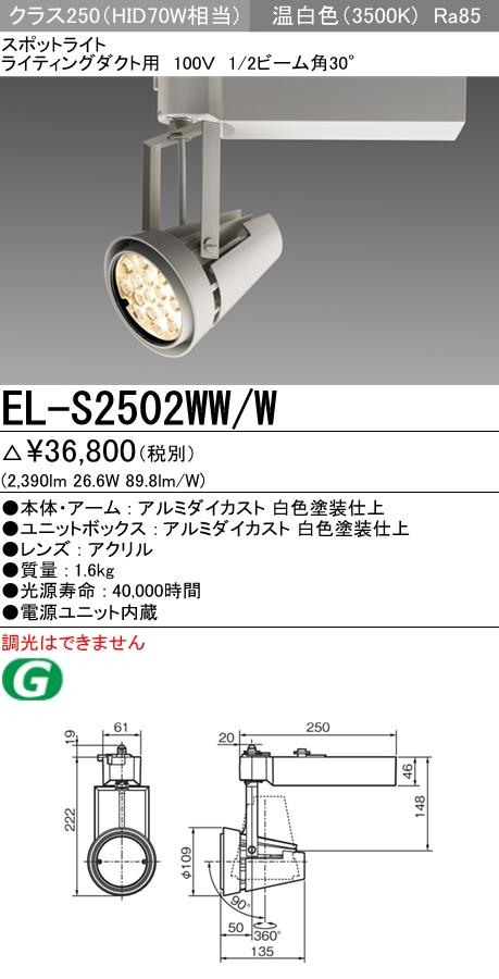 三菱電機 施設照明LEDスポットライト クラス250 HID70W相当ライティングダクト用 100V 温白色 非調光 30°EL-S2502WW/W