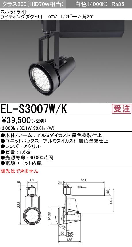 三菱電機 施設照明LEDスポットライト クラス300 HID70W相当ライティングダクト用 100V 白色 非調光 30°EL-S3007W/K
