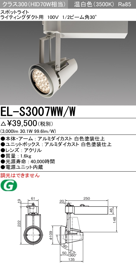 三菱電機 施設照明LEDスポットライト クラス300 HID70W相当ライティングダクト用 100V 温白色 非調光 30°EL-S3007WW/W