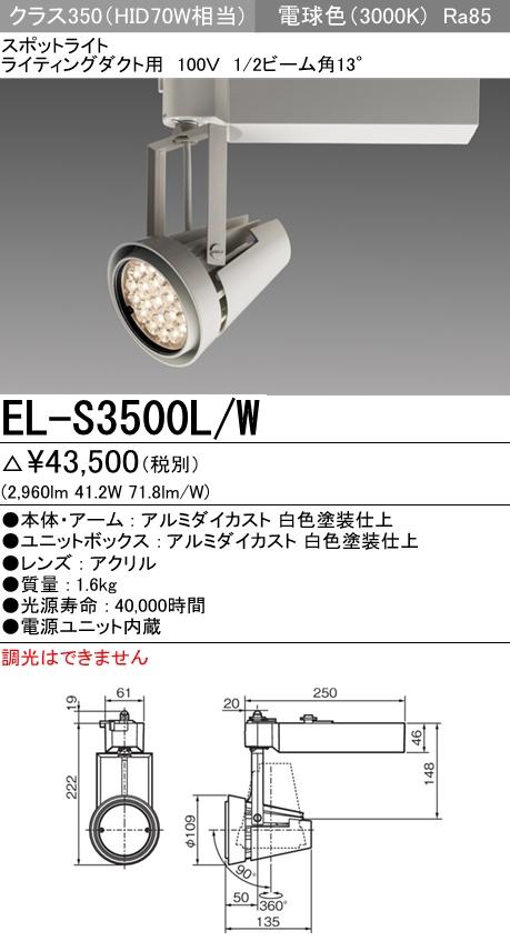 三菱電機 施設照明LEDスポットライト クラス350 HID70W相当ライティングダクト用 100V 電球色 非調光 13°EL-S3500L/W