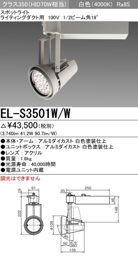 三菱電機 施設照明LEDスポットライト クラス350 HID70W相当ライティングダクト用 100V 白色 非調光 18°EL-S3501W/W