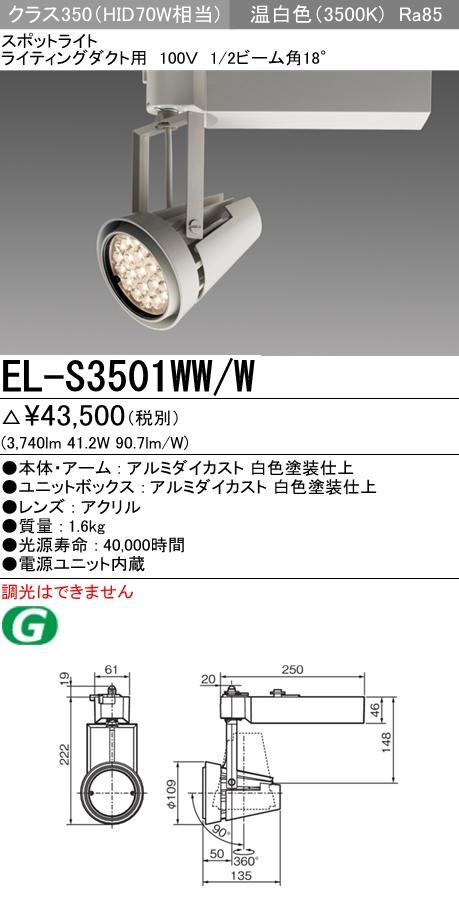 三菱電機 施設照明LEDスポットライト クラス350 HID70W相当ライティングダクト用 100V 温白色 非調光 18°EL-S3501WW/W