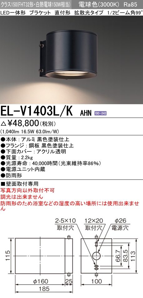 三菱電機 施設照明LED屋外用照明 一体形ブラケットライトクラス150(FHT32形・白熱電球150W相当)直付形 拡散光タイプ 電球色EL-V1403L/K AHN