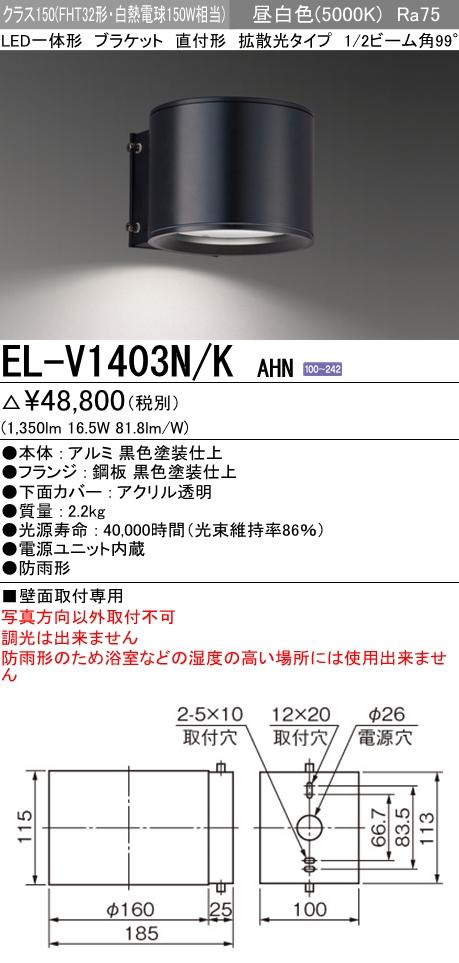三菱電機 施設照明LED屋外用照明 一体形ブラケットライトクラス150(FHT32形・白熱電球150W相当)直付形 拡散光タイプ 昼白色EL-V1403N/K AHN
