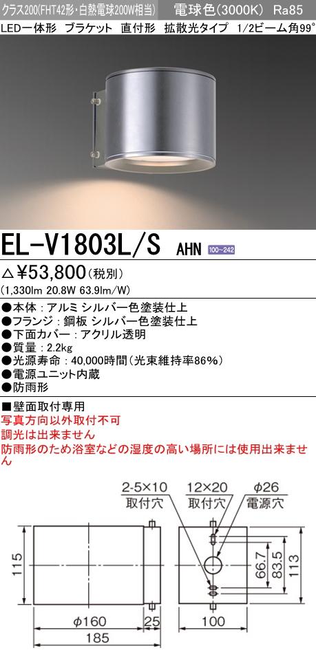 三菱電機 施設照明LED屋外用照明 一体形ブラケットライトクラス200(FHT42形・白熱電球200W相当)直付形 拡散光タイプ 電球色EL-V1803L/S AHN