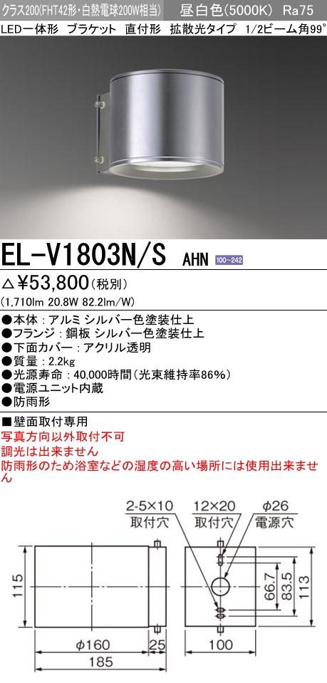 三菱電機 施設照明LED屋外用照明 一体形ブラケットライトクラス200(FHT42形・白熱電球200W相当)直付形 拡散光タイプ 昼白色EL-V1803N/S AHN