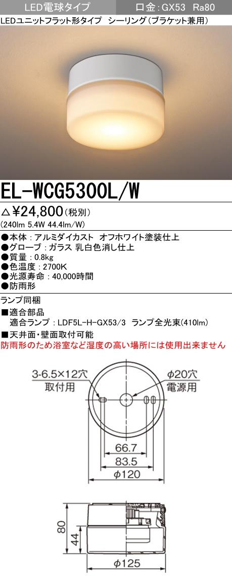 コイズミ照明 照明器具防雨・防湿型 軒下用LEDシーリングライト 直付・壁付取付FCL20W相当 昼白色 調光可AU38457L