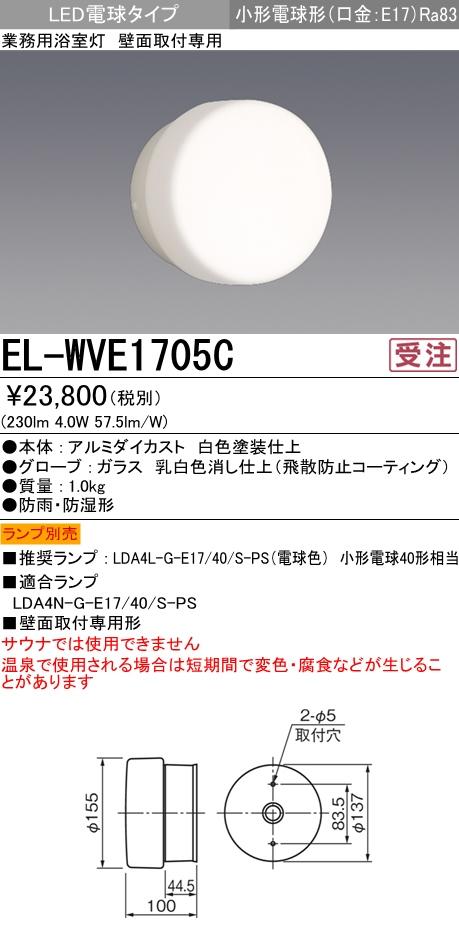 三菱電機 施設照明病院・福祉施設用 LED業務用浴室灯 壁面取付専用(防雨防湿形)EL-WVE1705C