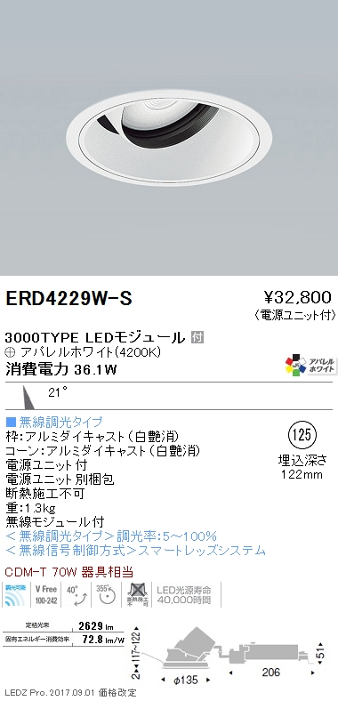 遠藤照明 施設照明LEDユニバーサルダウンライト ARCHIシリーズ 3000タイプCDM-T 70W器具相当 中角配光21°Smart LEDZ 無線調光対応 アパレルホワイト Ra95 白色ERD4229W-S