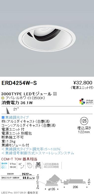 遠藤照明 施設照明LEDユニバーサルダウンライト ARCHIシリーズ 3000タイプCDM-T 70W器具相当 中角配光21°Smart LEDZ 無線調光対応 アパレルホワイト Ra95 温白色ERD4254W-S