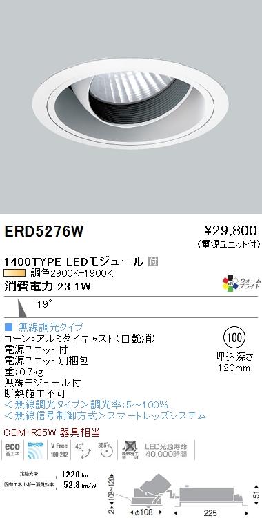 遠藤照明 施設照明LEDZ 調光調色 快適調色ベースダウンライト 1400タイプCDM-R 35W相当 中角配光19° ウォームブライト Ra95ERD5276W