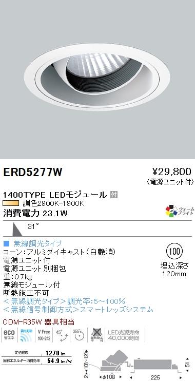 遠藤照明 施設照明LEDZ 調光調色 快適調色ベースダウンライト 1400タイプCDM-R 35W相当 広角配光31° ウォームブライト Ra95ERD5277W