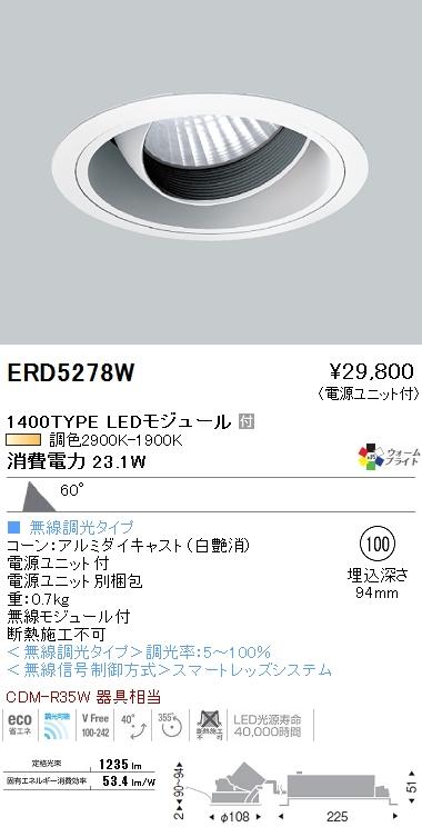 遠藤照明 施設照明LEDZ 調光調色 快適調色ベースダウンライト 1400タイプCDM-R 35W相当 超広角配光60° ウォームブライト Ra95ERD5278W