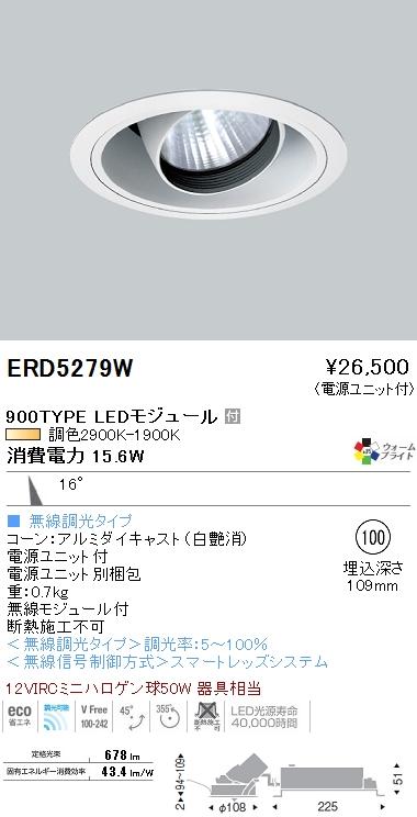 遠藤照明 施設照明LEDZ 調光調色 快適調色ベースダウンライト 900タイプ12V IRCミニハロゲン球50W相当 中角配光16° ウォームブライト Ra95ERD5279W