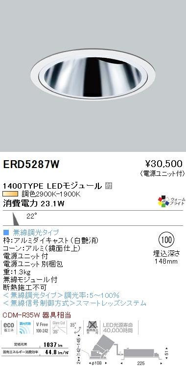 遠藤照明 施設照明LEDZ 調光調色 快適調色ユニバーサルダウンライト 1400タイプCDM-R35W相当 中角配光22° ウォームブライト Ra95ERD5287W