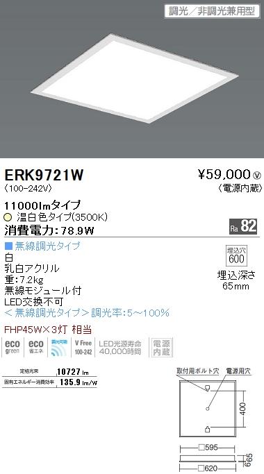 遠藤照明 施設照明LEDスクエアベースライト FLAT BASEシリーズFHP45W×3器具相当 11000lmタイプ □600タイプ埋込下面乳白パネル 温白色 調光/非調光兼用型ERK9721W