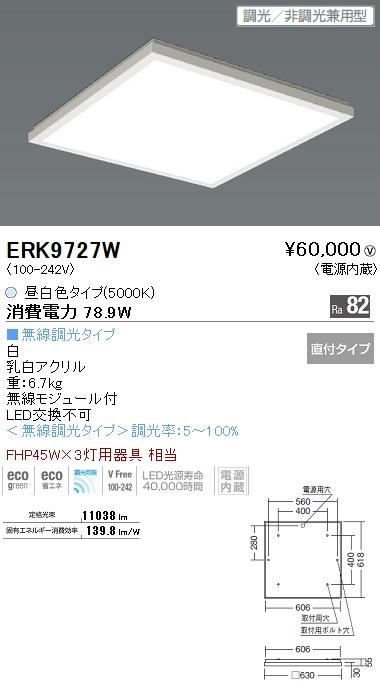 遠藤照明 施設照明LEDスクエアベースライト FLAT BASEシリーズFHP45W×3器具相当 11000lmタイプ □600タイプ直付下面乳白パネル 昼白色 調光/非調光兼用型ERK9727W