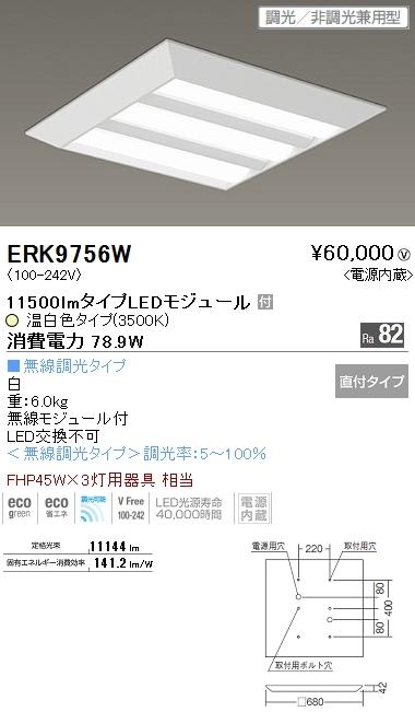 遠藤照明 施設照明LEDスクエアベースライト SDシリーズFHP45W×3灯用器具相当 11500lmタイプ直付下面開放 □600タイプ 温白色 調光/非調光兼用型ERK9756W